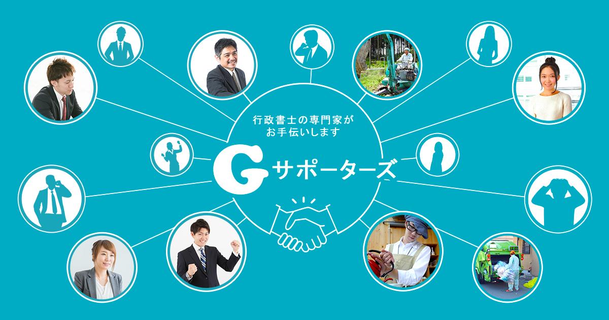 沖縄県内で活動する行政書士の横のつながり(ゆいまーるの精神)から発案された専門家マッチングサービスです。